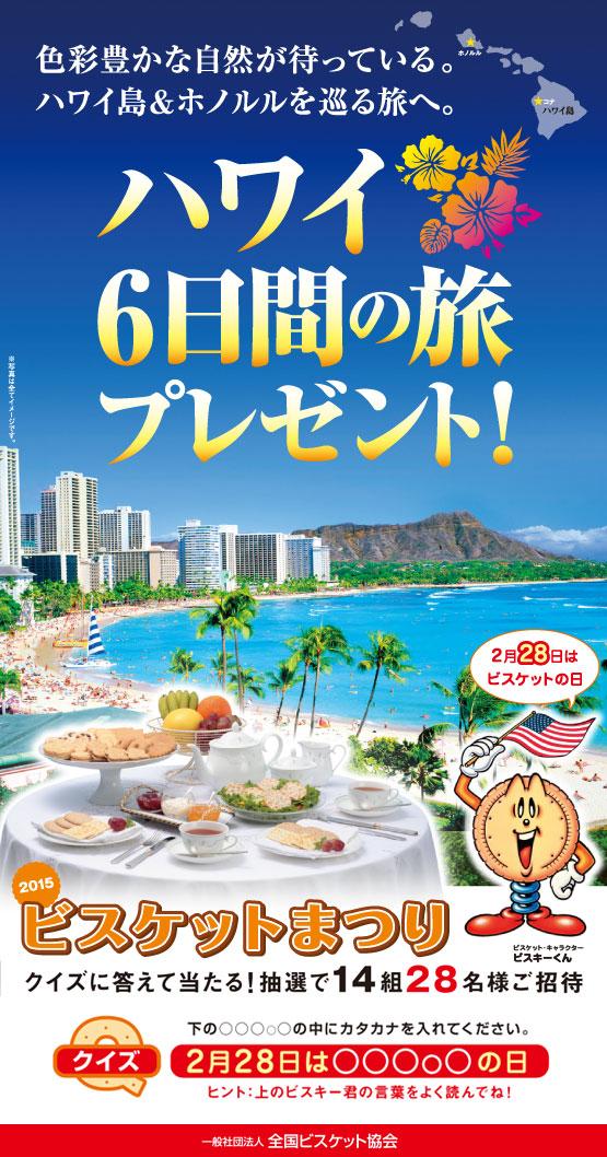 全国ビスケット協会 ハワイ6日間の旅プレゼントキャンペーン